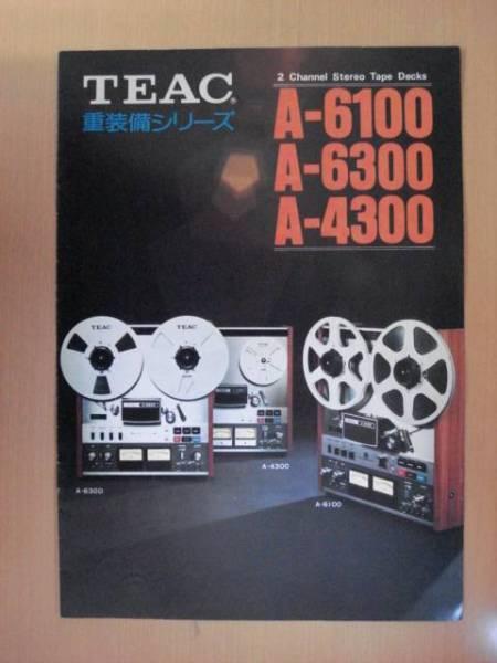 【CA141】 74年5月 ティアック 重装備シリーズ オープンリールテープデッキ カタログ_画像1