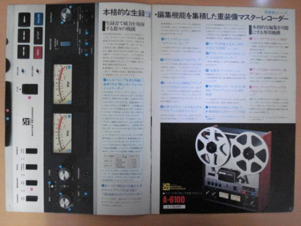【CA141】 74年5月 ティアック 重装備シリーズ オープンリールテープデッキ カタログ_画像2