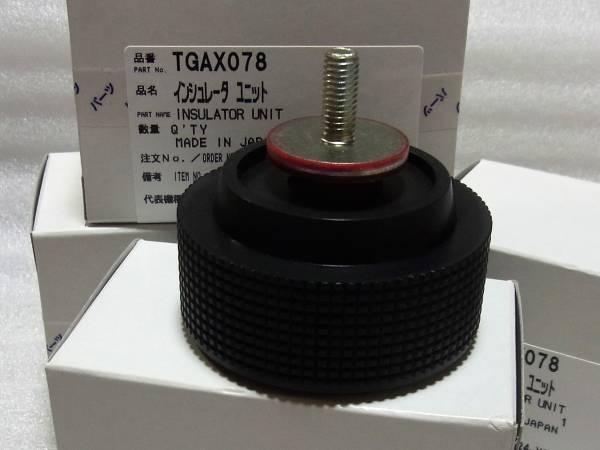 【即決/送料無料】テクニクス SL-1200シリーズ用インシュレーター  未使用・新品  1セット(4個)