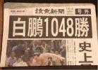 送料込 白鵬 1048勝号外 読売 美品