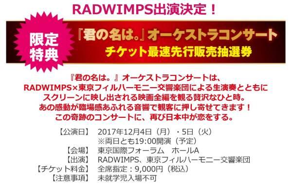 RADWIMPS 出演 「君の名は。」 オーケストラコンサート チケット 先行販売抽選券 ライブグッズの画像