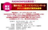 RADWIMPS 出演 「君の名は。」 オーケストラコンサー