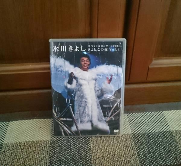 氷川きよし スペシャルコンサート きよしこの夜 vol.4 DVD コンサートグッズの画像