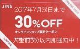 最新! ジンズ JINS オンラインストア限定30% OFF クーポン7月 即決 ★☆☆☆