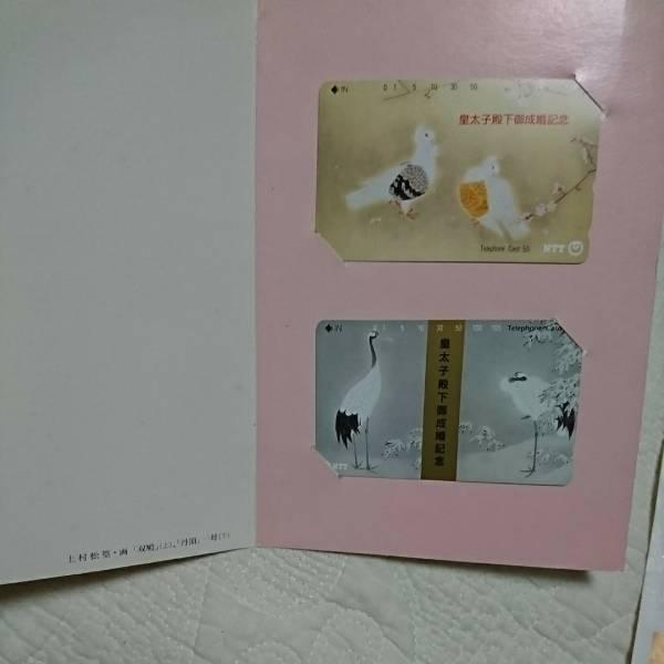 ピンクの紙はシミや色焼けあり 未使用 皇太子殿下御成婚記念 2枚セット_画像1