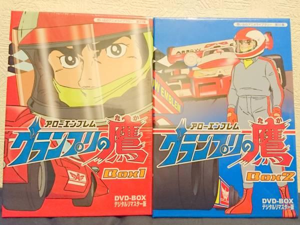 1円 ■美品■ アローエンブレム グランプリの鷹 DVD-BOX1、2セット 全44話
