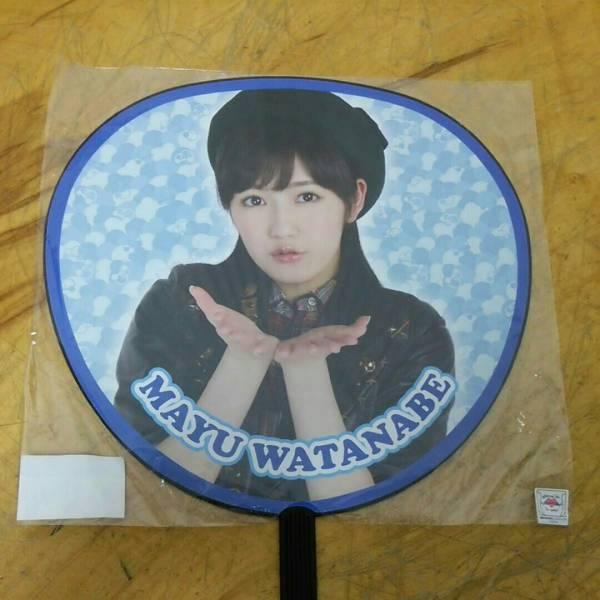 【未開封】AKB48 推しふぅ~うちわ3 渡辺麻友 ライブ・総選挙グッズの画像
