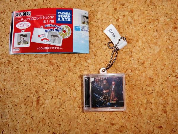【東方神起】 ミニチュアCDコレクション FEEL 会場限定 ガチャ Very Merry Xmas 未使用品