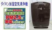 ■■美品★PM2,5対応 加湿空気清浄機 25畳まで うるおい光クリエール/MCK55NJ-T ココアブラウン■■