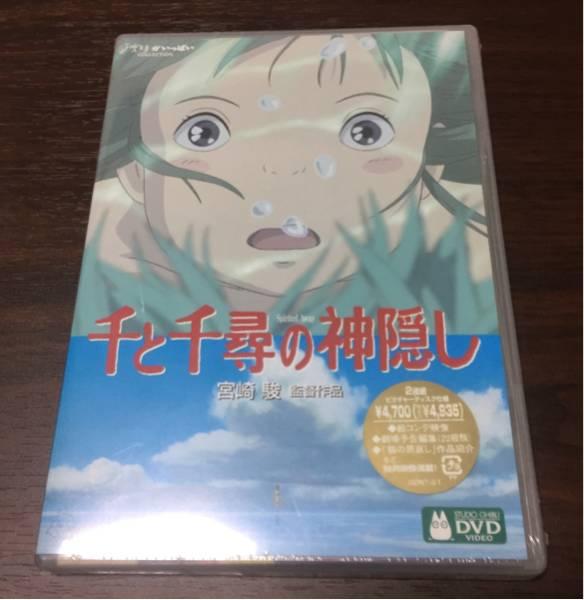 『千と千尋の神隠し』DVD 未開封 グッズの画像