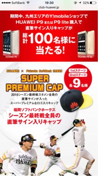 huawai 激レア 福岡ソフトバンクホークス 直筆サイン 入り キャップ 9名様限定 主力選手全員 super premium cap サイン auto