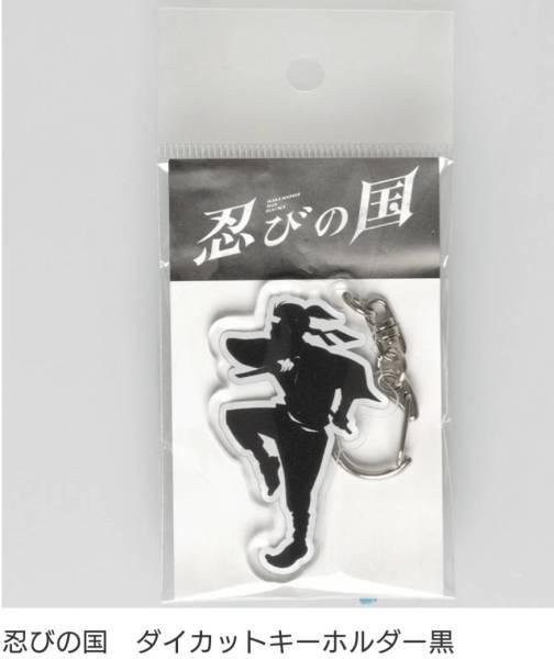 映画☆忍びの国☆ダイカットキーホルダー☆ブラック☆大野智☆送料¥164