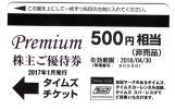 タイムズチケット 株主優待券500円券10枚