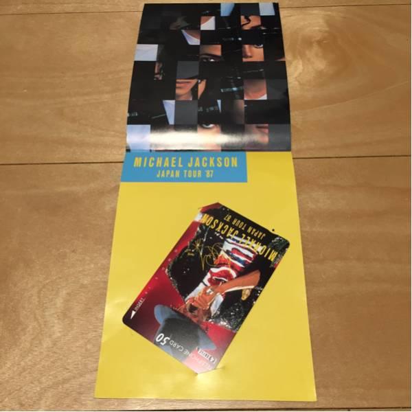 未開封 マイケルジャクソン JAPAN TOUR 87 テレホンカード ライブグッズの画像