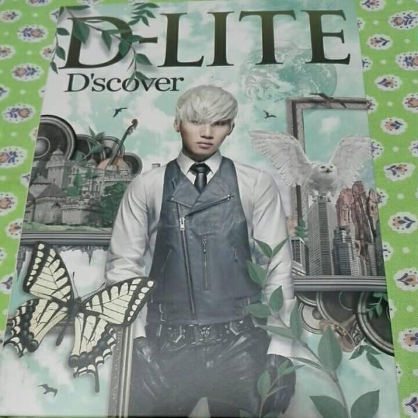 【新品同様 美品】D-LITE D'scover テソン ディスカバー CD+DVD