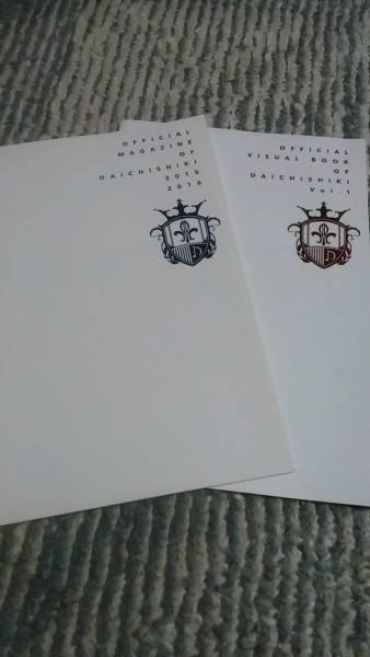 三浦大知 OFFICIAL VISUAL BOOK OF DAICHISHIKI Vol,1 OFFICIAL MAGAZINE DAICHISHIKI 2015 2016 ファンクラブ FC 会員限定 雑誌 ライブグッズの画像