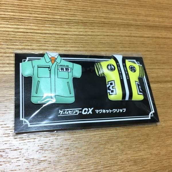 ゲームセンターCX 有野課長(有野晋哉) マグネットクリップ 東京ゲームショウ2014 グッズ