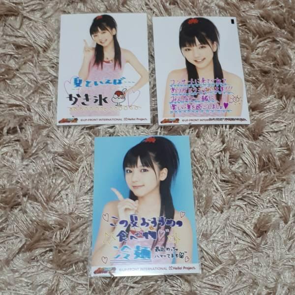 真野恵里菜 helloチャンプル コレクション生写真 コンプリート 3枚セット ライブグッズの画像