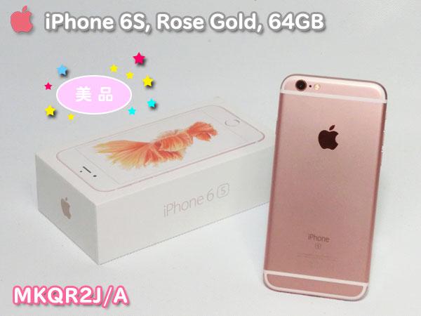 ◆美品◆Apple/au◆iPhone 6s Rose Gold 64GB MKQR2J/A◆付属品未使用◆利用制限○