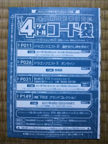 ドラクエ10 アイテムコード 超元気玉×3 Vジャンプ9月号 2017年