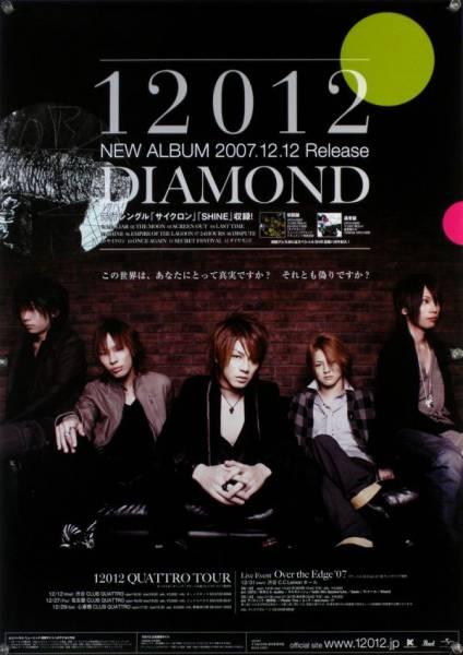 12012 B2ポスター (3F001)