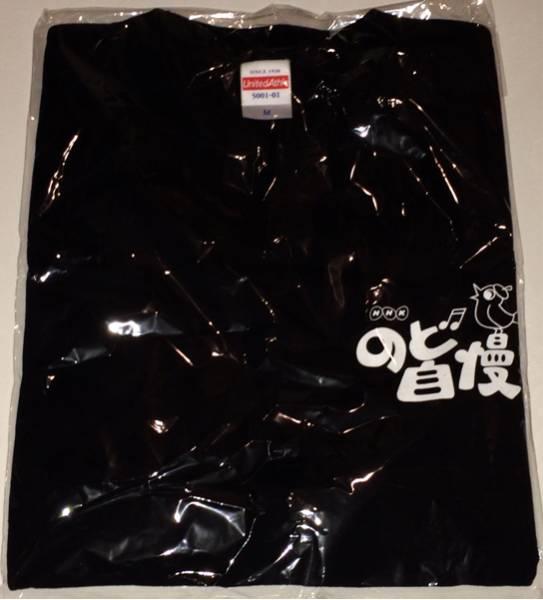 新品未開封 NHK のど自慢 Tシャツ 黒 グッズ 電気グルーヴ ピエール瀧 ライブグッズの画像
