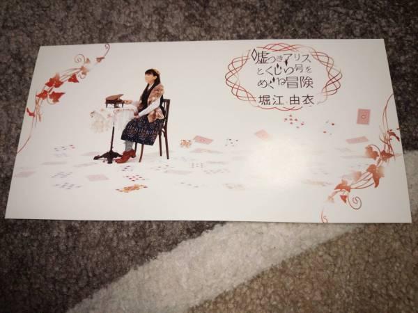 ★☆堀江由衣 ポストカード 嘘つきアリスとくじら号をめぐる冒険 CD購入特典☆★