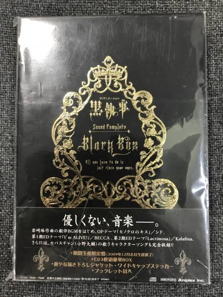 新品未開封CD☆TVアニメーション 黒執事 Sound Complete Black Box 期間生産限定盤/SVWC7646_画像1