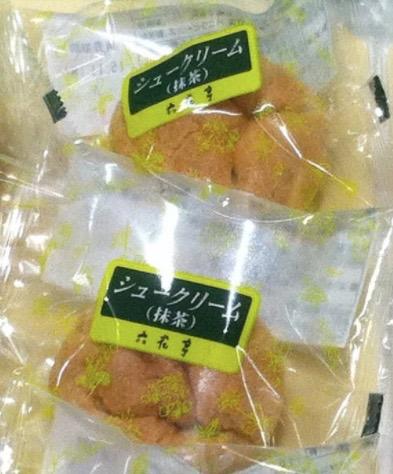 六花亭★超入手困難 シュークリーム は六花亭さんに限ります!北海道の美味しさ 詰まったシュー4個_画像3