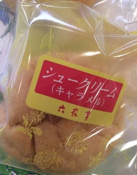 六花亭★超入手困難 シュークリーム は六花亭さんに限ります!北海道の美味しさ 詰まったシュー4個_画像2