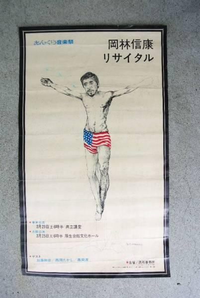 岡林信康 リサイタル ポスター あんぐら音楽祭 加藤和彦西岡たかし高田渡
