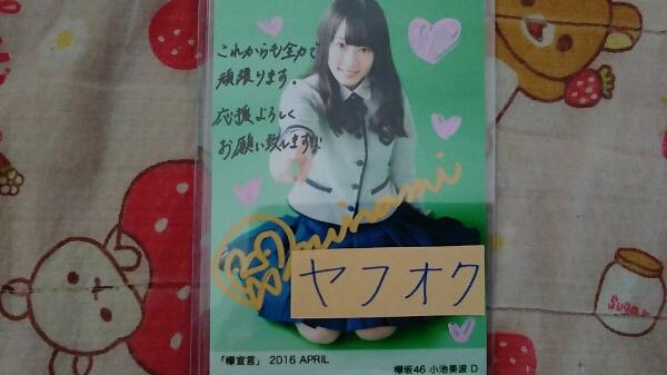 欅坂46 欅宣言 小池美波 直筆サイン APRIL D 生写真
