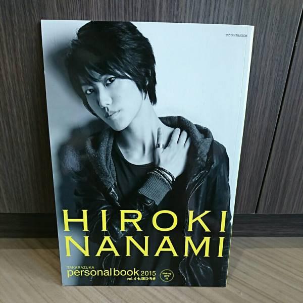 宝塚 七海ひろき パーソナルブック DVD付き HIROKI NANAMI personal book