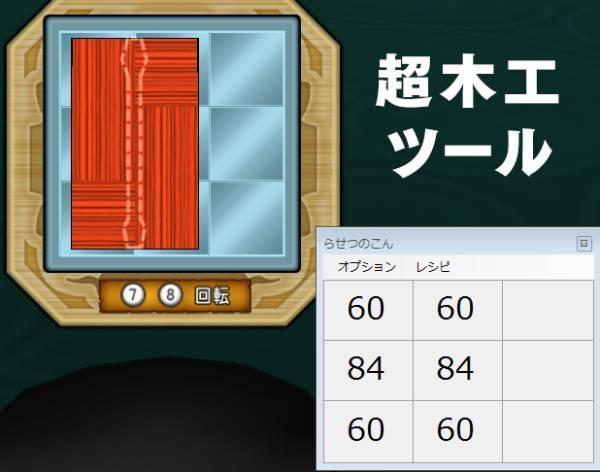 【ドラクエ10 X】 超木工ツール 【木工職人 ゴールド稼ぎに!】