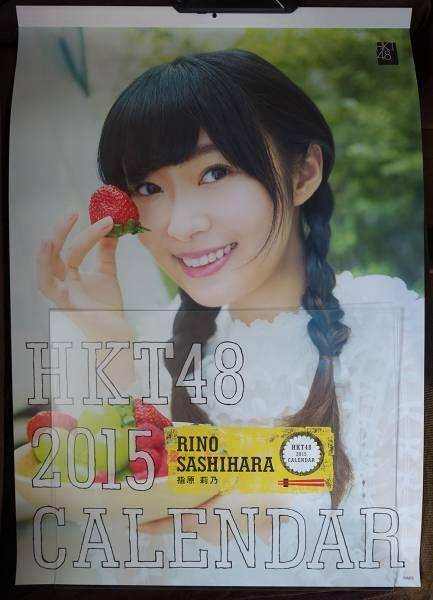 【新品】指原莉乃 2015 HKT48 B2カレンダー + ポスター5種(SUPER AKB48 選抜総選挙ミュージアム~レスリー・キー撮影~ほか)