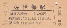 国鉄門司印刷 佐世保駅 100円 硬券入場券