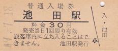 国鉄札幌印刷 池田駅 30円 硬券入場券