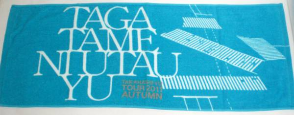 高橋優 2011秋の全国ツアー ツアータオル 誰がために唄う優 未使用