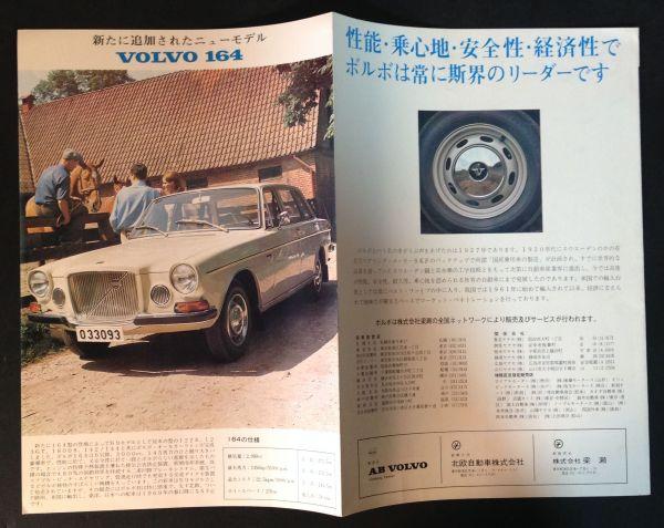 ★[60648・海外] 1969年 ボルボ 123GTと1800Sなどの総合カタログ 株式会社梁瀬発行★_画像3