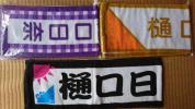 乃木坂46☆ 樋口日奈 ☆ 公式マフラータオル 3枚セット 2枚は未使用 1枚は2回使用の美品