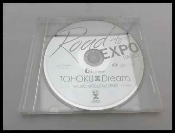 ★GLAY/EXPO TAKURO MOBILE MEETING CD(検dvdグッズ初回fc
