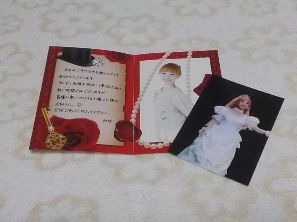④宝塚 雪組 咲妃みゆ/お茶会パンフレット
