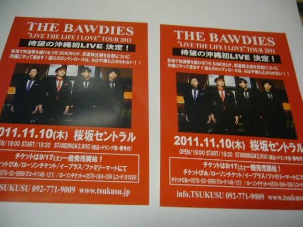 2枚 貴重ライブ チラシ THE BAWDIES (ザ・ボゥディーズ)