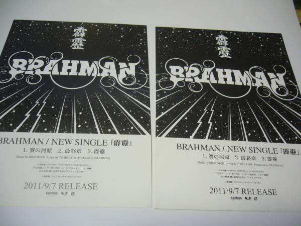 2枚セット チラシ BRAHMAN(ブラフマン)