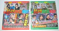 賭博 - パチマガ熱闘DVD 2枚セット 2017.6.7 4時間×2
