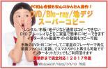 地デジ/ DVD/CD/Blu-rayコピー!プロテクトフル対応+特典! 【 限定割引中!】