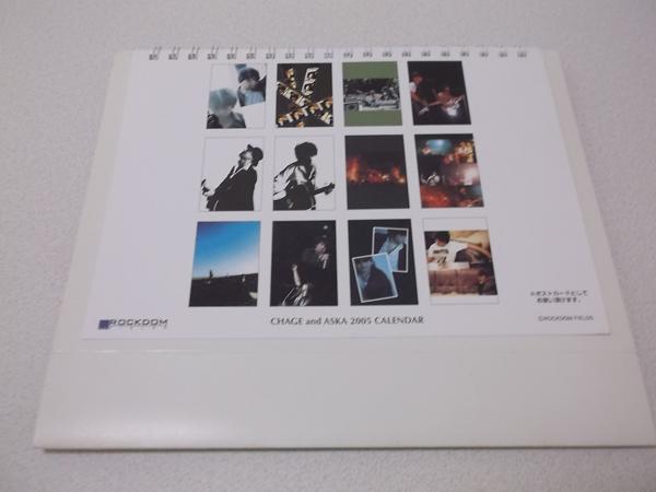 ▽ チャゲ&飛鳥 チャゲアス 【 2004卓上カレンダー ♪美品 】