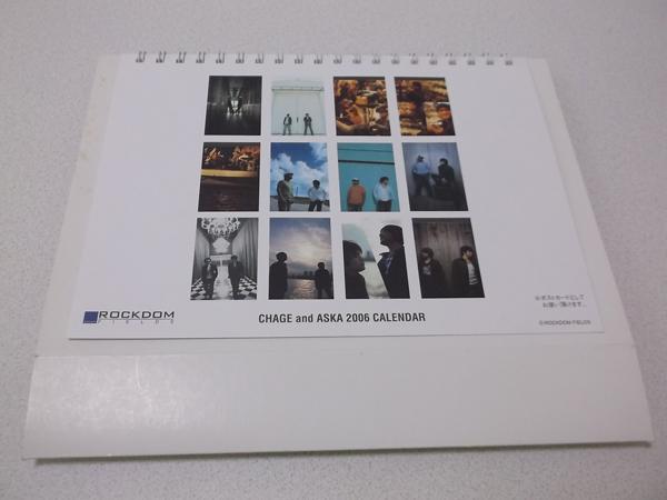 ▽ チャゲ&飛鳥 チャゲアス 【 2005卓上カレンダー ♪美品 】