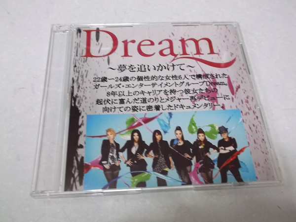 ▽ Dream DVD ♪美品 【 夢を追いかけて 】 ドキュメント映像収録