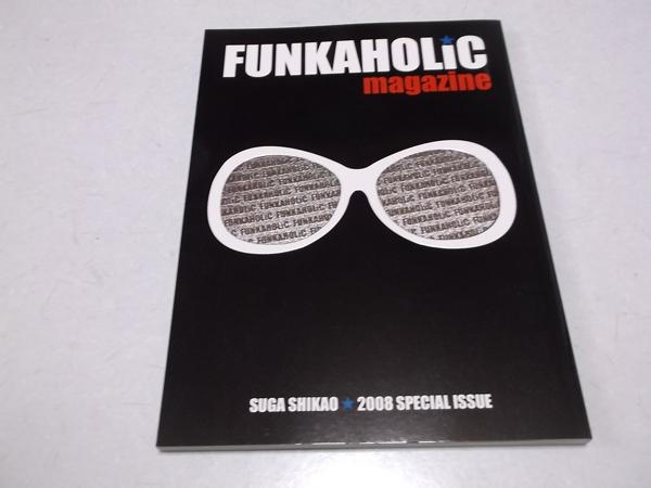 ▽ スガシカオ 【 FUNKAHOLiC magazine 2008パンフ 】 美品♪